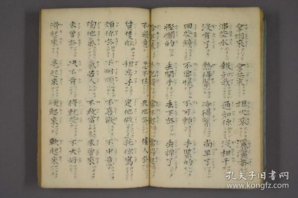 《唐话纂要》6册全的复印件,享和年间木刻版本。收录清代民间俗语方言,由长崎人编