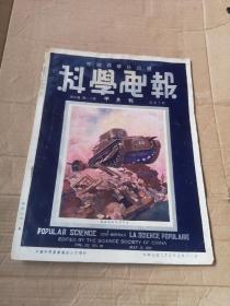 科学画报(民国25年)5月下期