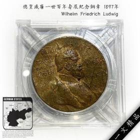 德国 1897年 德皇威廉一世百年寿辰纪念铜章徽章勋章 罕见