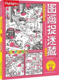 图画捉迷藏  2019精华版