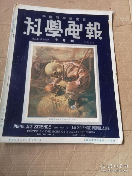 科学画报(民国25年)5月上期