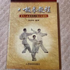八极拳教程:霍氏八极拳传统训练方法揭秘