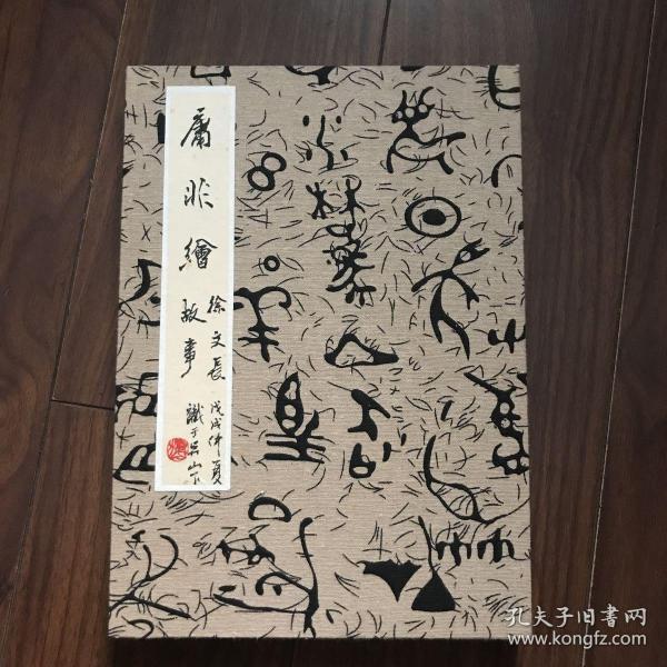 徐文长故事(刘庸非连环画原稿册页)
