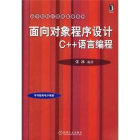 面向对象程序设计C++语言编程