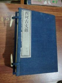 老线装书旧函套1个西河古文录、23X16X7CM
