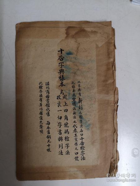民国 十杏字典样本 温州商务印书馆代售