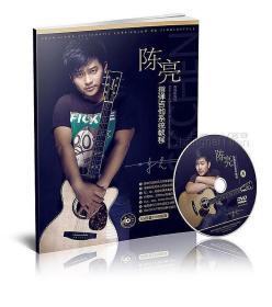 陈亮指弹吉他系统教程 陈亮 青岛出版社 9787543651586