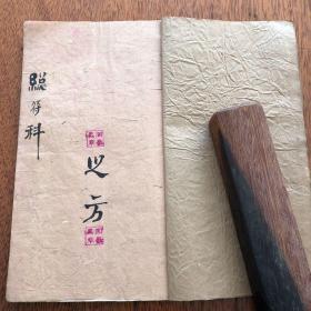 道教法术符咒《总符科》整本都是符咒