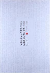 傅斯年中国古代文学史讲义. 刘师培中国中古文学史讲义