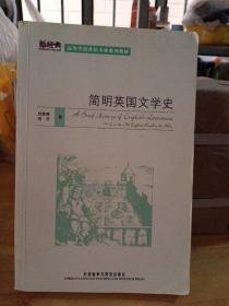 简明英国文学史