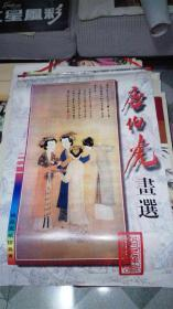 挂历 1999年唐伯虎画选(极品宣纸印刷 7张全)