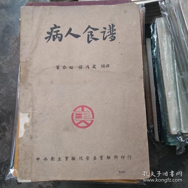 民国旧书~病人食谱