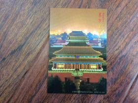 明信片,不夜紫禁城