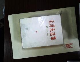 毛泽东选集1-4卷杭州印刷