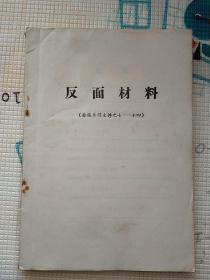 反面材料(会议参阅文件之七——十四)