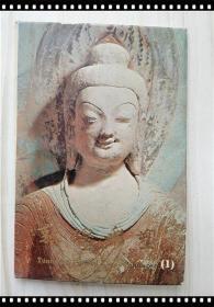 明信片:敦煌彩塑(1)11枚 1978年一版一印