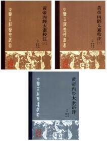 《黄帝内经太素校注上下册》和《黄帝内经太素语译》人民卫生出版社版本
