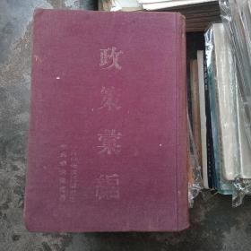 1948年以来的政策汇编 (1949.5东北局精装本)