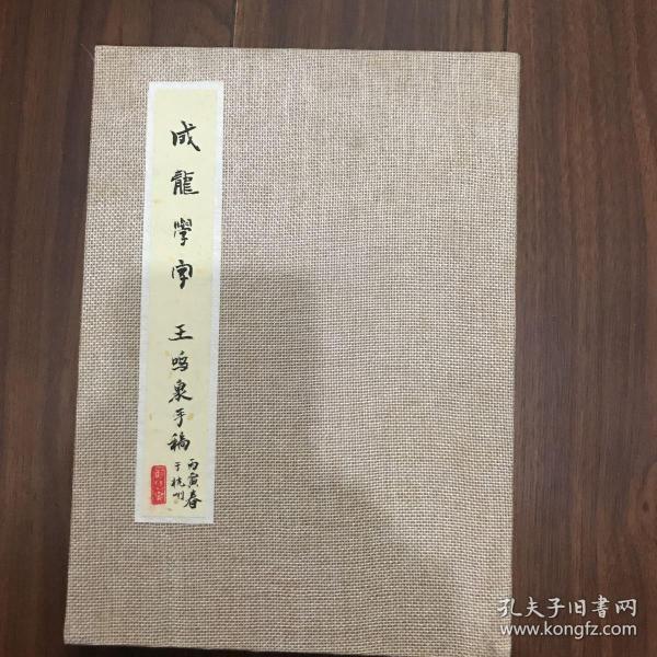 长兴王鸣泉连环画原稿(成龙学字)全