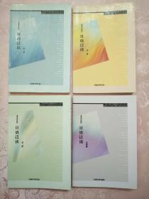 高等学校教材:日语泛读(第一~四册)4本合售