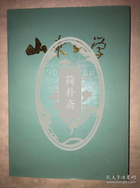 北京大学哲学系李真教授日记本