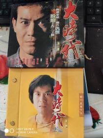 大时代 VCD 电视剧 现代发行 只有第一辑