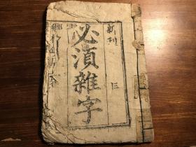 珍藏少见精品杂字:清或民国精刻《必须杂字》一册全 四言杂字四字经