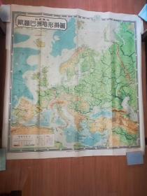 欧罗巴洲地形挂图--中学适用