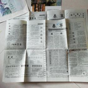 报纸  舂草2张