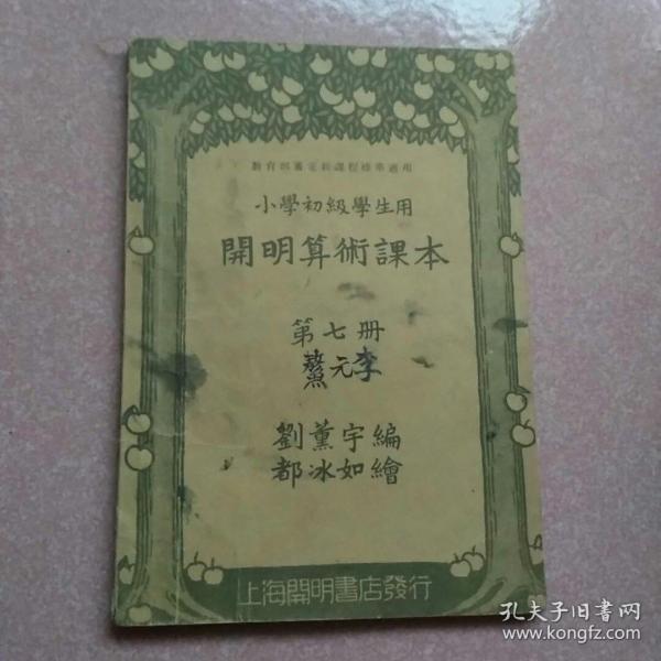 开明算数课本 第七册   小学初级学生用