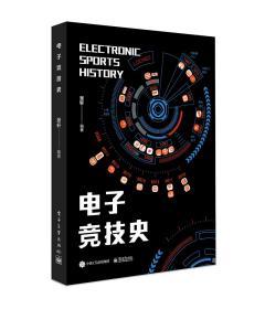 电子竞技史