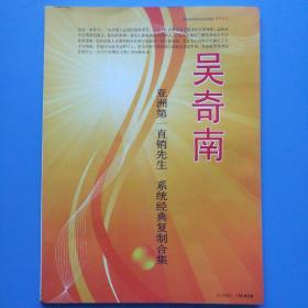 吴奇南亚洲第一直销先生系统经典复制合集