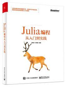 Julia编程从入门到实践