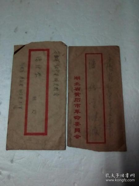 文革同一人的2份信封