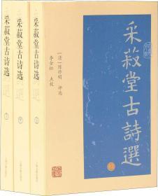 采菽堂古诗选(3册) [清]陈祚明评选 李金松点校 著 新华文轩网络书店 正版图书