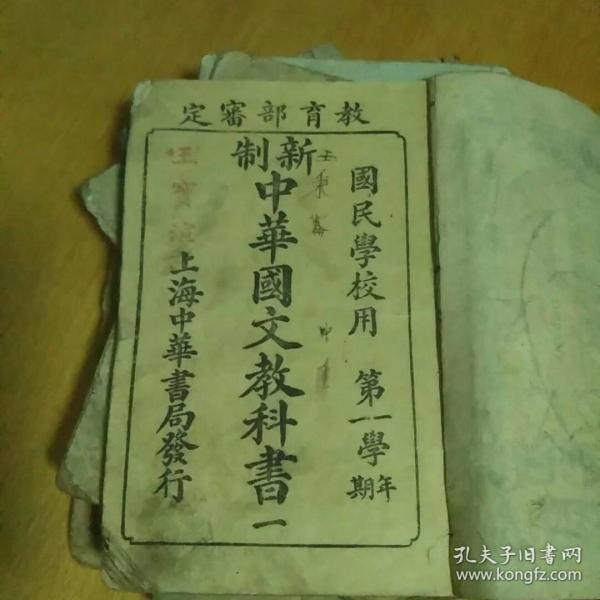 新制中华国文教科书 一