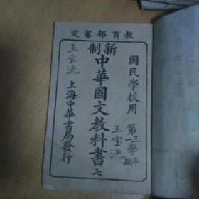 新制 中华国文教科书 七