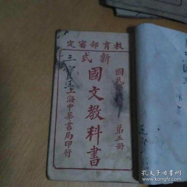 新式国文教科书 第五册