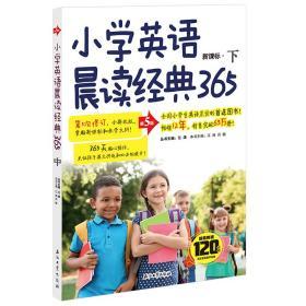小学英语晨读经典365:双语版。下