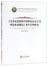 《毛澤東思想和中國特色社會主義理論體系概論》教學心理研究