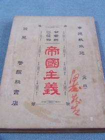 《二十世纪之怪物  帝国主义》1901年出版 幸德秋水著   134页   廿世纪之怪物 帝国主义