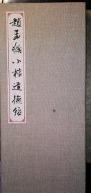 赵孟頫书法册页62面,前后四面空白,有2面半手写的