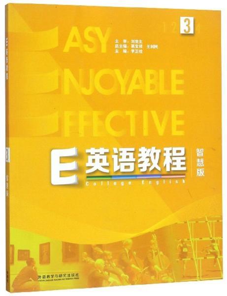 E英语教程 智慧版(无光盘)
