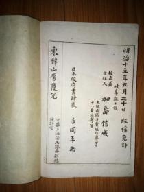 光绪8年32开连试纸铜板刻本南京画家王冶梅《人物高士画谱,东坡赏心十六事》全一册。陈曼寿长序。少见版本
