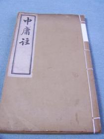 《中庸注》 広智书局排印 犬养毅旧蔵  康有为撰 民国5年  1册  25:14.5cm