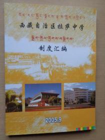 西藏自治区拉萨中学制度汇编