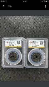 二枚美品端庆通宝,公博评级美78分盒子币,可以官网查询,假一赔十。