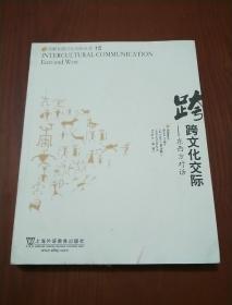 外教社跨文化交际丛书跨文化交际:东西方对话