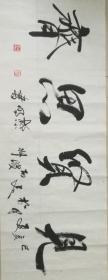 滨州孟蘩明老师书法作品