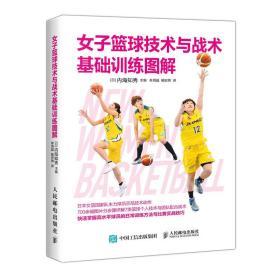 女子篮球技术与战术基础训练图解 篮球书篮球书籍技巧训练篮球训练书籍 快速掌握高水平球员的日常训练方法